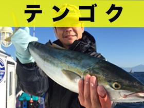 釣り師テンゴク