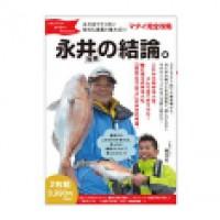 永井の結論。DVD
