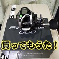 フォースマスター800買ってもうた!