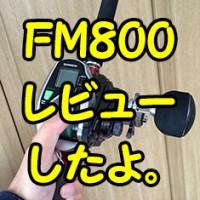 シマノ・フォースマスター800レビュー