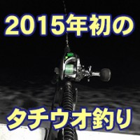 2015年初のタチウオ釣り