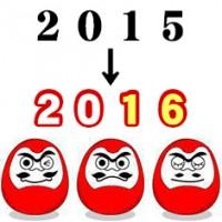 2015から2016へ