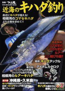 別冊つり丸・近海のキハダ釣り