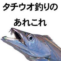 タチウオ釣りのアレコレ
