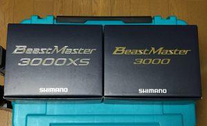 ビーストマスター3000新旧比較