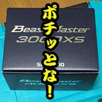 BM3000XS