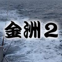 今年2回目の金洲釣行