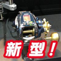 シマノ ビーストマスター2000発売