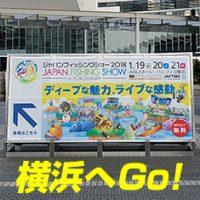 ジャパンフィッシングショー2018に行ってきた!
